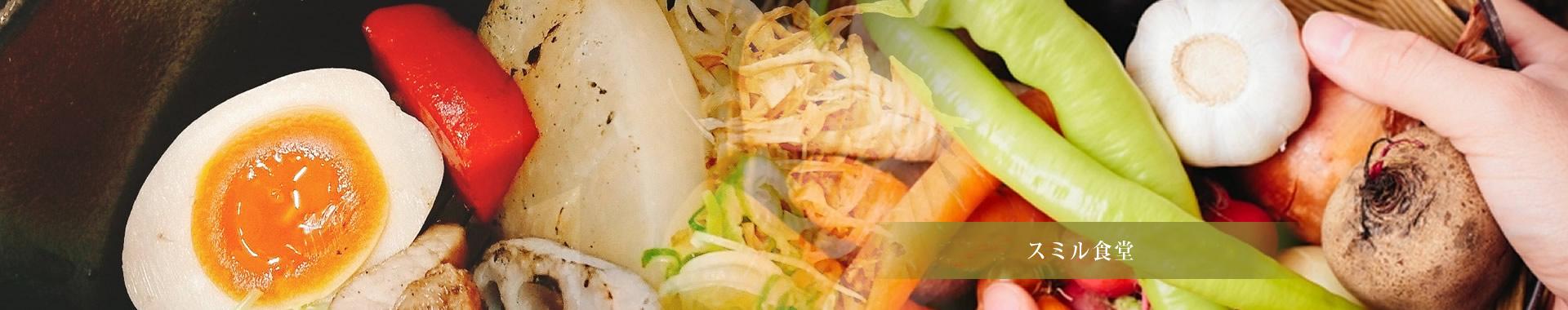 京野菜~和~ラーメンいたや